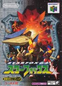 Cover zu Star Fox 64 - Nintendo 64