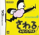 Cover zu Wario Ware Touched! - Nintendo DS