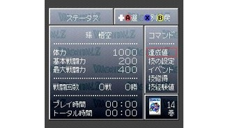 Status screen can be viewed before the tournament